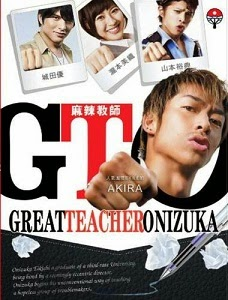 aBDwgto-great-teacher-onizuka-2012-japanese-drama-dvd-eng-s